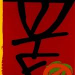 Sanur Seal 1995 33 x 27 ins Screenprint and woodblock